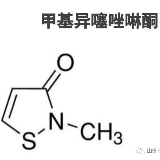 护肤品里的防腐剂(4)之甲基异噻唑啉酮(MIT)篇