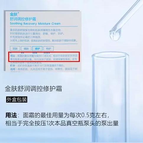 金肤专业护肤标准化使用指南
