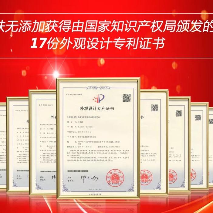 喜讯| 金肤无添加获得由国家知识产权局颁发的17份外观设计专利证书