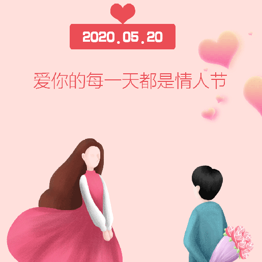 520爱你的每一天都是情人节