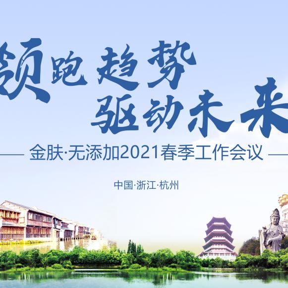 """《领跑趋势,驱动未来》,走进杭州领略""""人间天堂"""""""