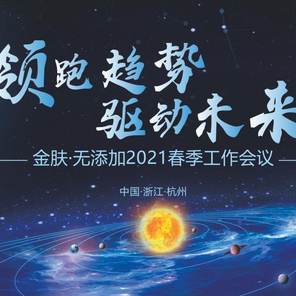 邀请函|《领跑趋势,驱动未来》金肤·无添加2021春季工作会议
