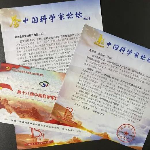 金肤快讯| 第十八届中国科学家论坛即将在京召开,金肽生物获邀出席